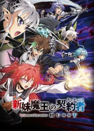 Shinmai Maou no Testament Burst ภาค2 1-10+OVA