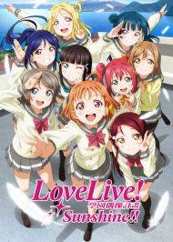 Love Live! Sunshine!! ภาค 1