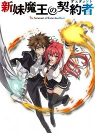Shinmai Maou no Testament ภาค1 1-12 OVA+SP