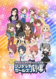 THE iDOLM@STER Cinderella Girls Theater (TV+Wed)