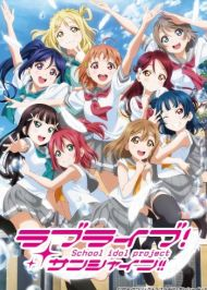 Love Live! Sunshine!! ภาค2
