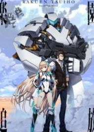 Rakuen Tsuihou - Expelled from Paradise The Movie