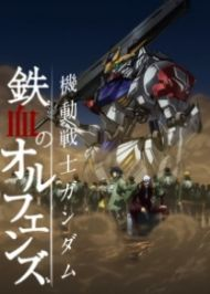 Mobile Suit Gundam: Iron-Blooded Orphans ภาค2