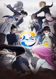 Hitori no Shita - The Outcast 2nd Season