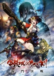 Koutetsujou no Kabaneri Movie Unato Kessen