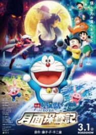 Doraemon: Nobita''s Chronicle of the Moon Exploration 2019