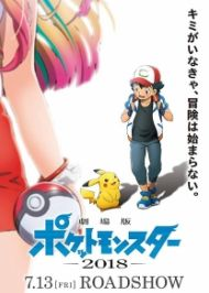 Pokemon Movie 21: Minna no Monogatari